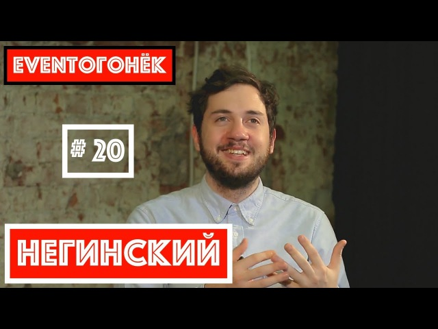 Ведущий Сергей Негинский. Путь от монопопса до ша́фера.
