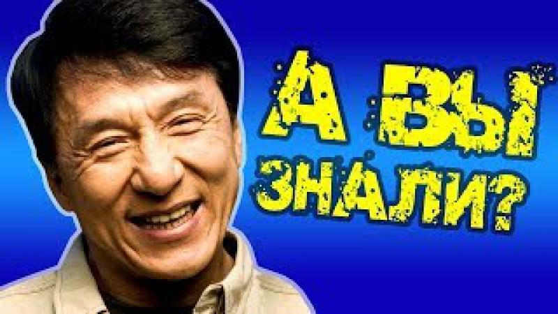 Джеки Чан - кто он самом деле! 10 шокирующих фактов о самом известном китайце в мире!
