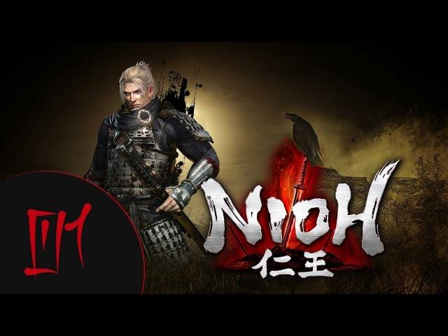 Прохождение Nioh Complete Edition [01] - Из лондонца в самураи