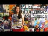 Распаковка комиксов, фигурок (игрушек) и гик-книг #36 От олдскула до новинок! Анбо ...