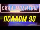 """Псалом 90 """"Живый в помощи вышняго"""" 40 раз"""