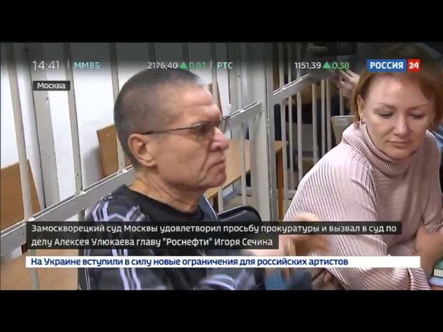 Новости на «Россия 24» • Свидетель обвинения и защиты: Сечина допросят в суде по делу Улюкаева