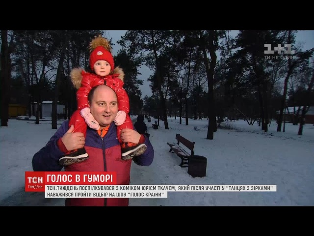 Комік Юрій Ткач наважився пройти відбір на шоу