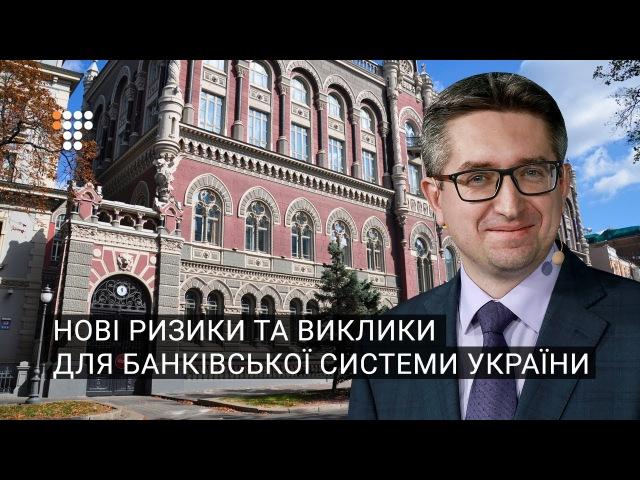 Нові ризики та виклики для банківської системи України