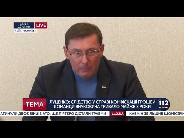 Осуждено 30 участников преступной схемы разворовывания денег на сумму 1,5 млрд долларов, - Луценко