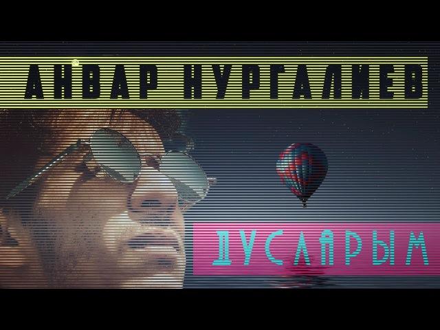 Анвар Нургалиев - Дусларым