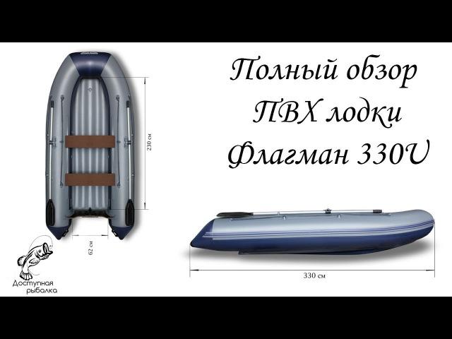Флагман 330 U НДНД. Полный обзор моей ПВХ лодки с надувным дном низкого давления.