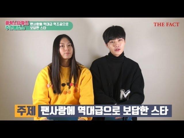 '아이유부터 오마이걸까지' 팬사랑에 역대급 역조공으로 보답한 스타