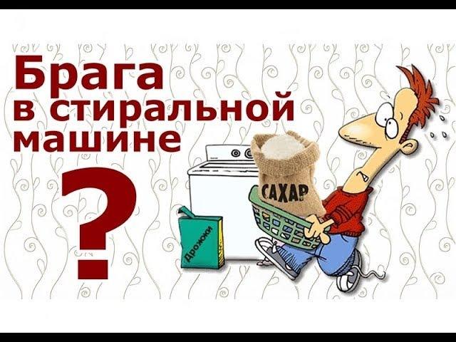 Брага в стиральной машине 🚀 Самогон за сутки...