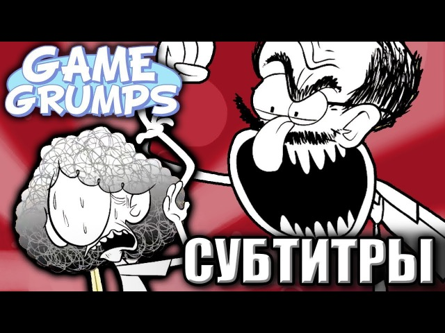 Game Grumps Animated - Обществоведение СОСЁТ / Social Studies SUCKED - by Max Gilardi (RUS SUB)