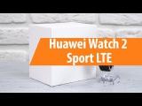 Распаковка Huawei Watch 2 Sport LTE