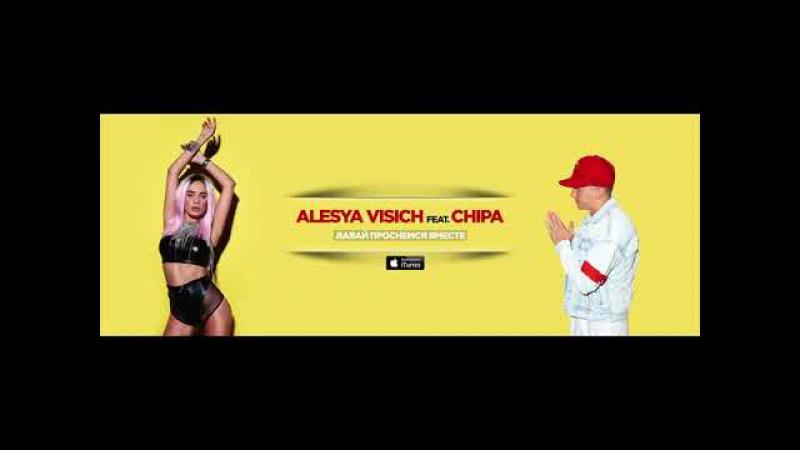 Алеся Висич feat. Chipa - Давай проснёмся вместе завтра