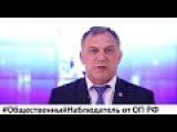 Александр Козлов о наблюдателях на выборах от общественной палаты