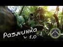 Разминка/Warm-up game. Airsoft sniper. Страйкбол в Сочи. Снайпер.
