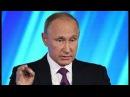 Путин про отношения США и России США перестали нас УВАЖАТЬ!