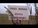 видео прикол на ОХОТЕ 2014 mp4