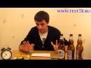 Алкотестер - тест. Пиво.