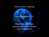 Медитация остеопата