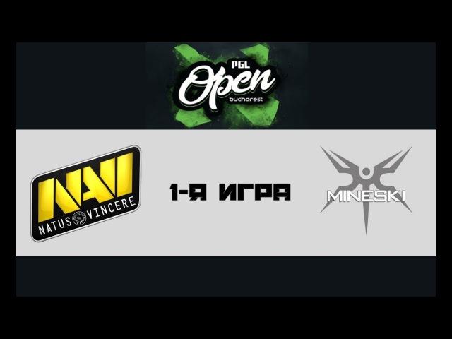 NaVi vs Mineski 1 (bo3) | PGL Open, 20.10.17