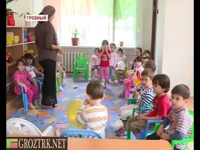 Чечня В Грозном открылся 179 й в республике детский сад