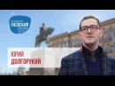 Сделано в Москве». Как американцы внедрили на Тверскую площадь Юрия Долгорукого?