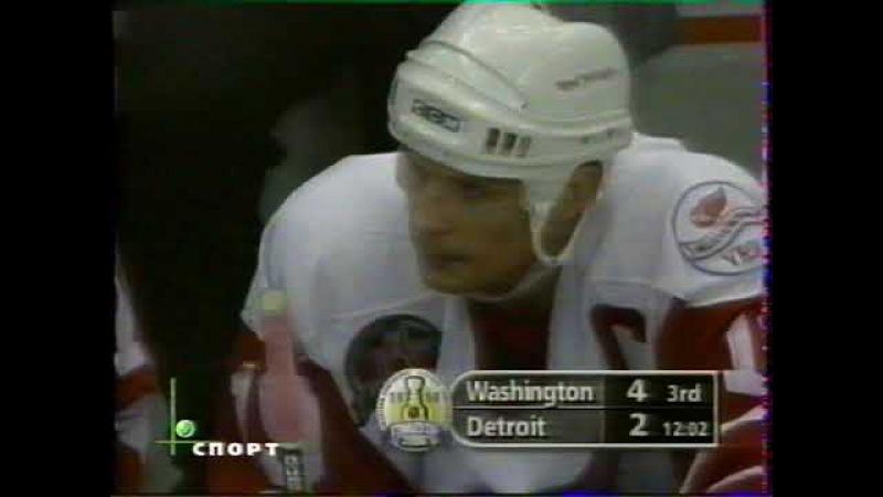 Кубок Стенли 1998 Обзор финальной серии Вашингтон Кэпиталз - Детройт Ред Уингз Счёт в серии 0:4