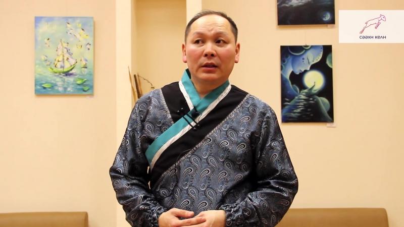 Отзыв на русском зыке о мероприятии на Цаһан Сар в Москве, Баатр Лиджи-Гаряев