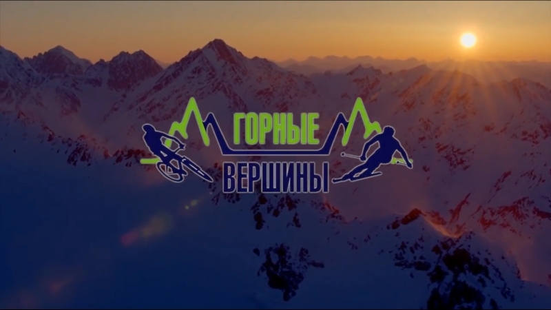 Горные вершины - розничный и интернет-магазин горных лыж, доставка по всей России.