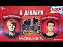 StandUp Комиссаренко и Щербаков 6 декабря в Максимилианс Екатеринбург