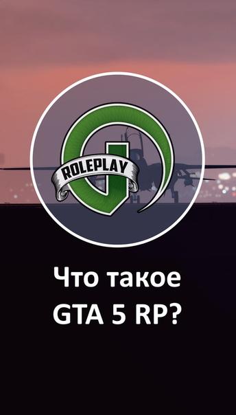 О сервере GTA 5 RP