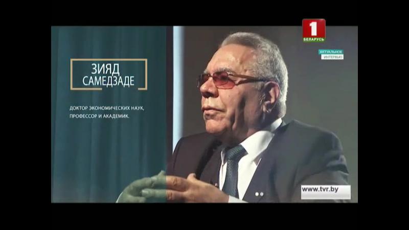 Актуальное интервью с доктором экономических наук, профессором Зиядом Самедзаде