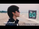 my60sec_Петр_Матков