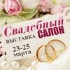 Выставка «Свадебный салон»
