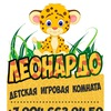 Аниматоры Альметьевск, Леонардо детская игровая