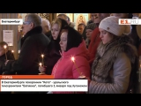 Екатеринбург. 15 января, 2015. Похороны Кота (ГБР Бэтмэн)