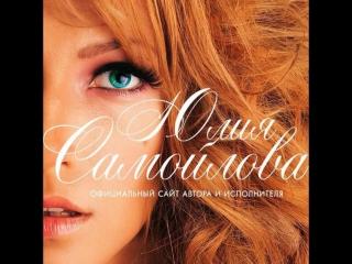 Новая песня Юли Самойловой. День города.