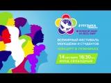 Анонс Концерт в Лужниках Всемирный фестиваль молодежи и студентов