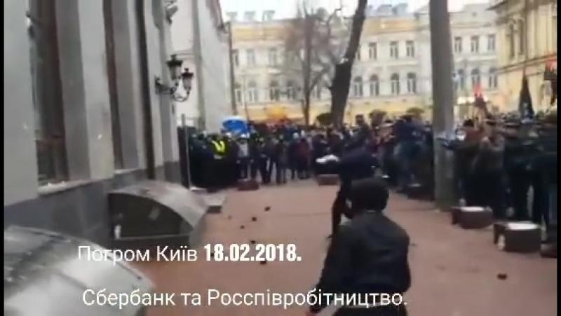 Киев Погром Сбербанка и Россотрудничество 18 02 2018