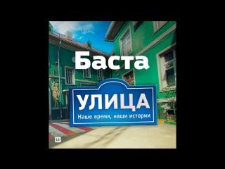 Баста - Улица (саундтрек к сериалу Улица)