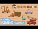 Сборник БОЛЬШИЕ #машинки и одна маленькая - Мультики для детей