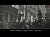 100 фактов о 1917. Революционные пожарные