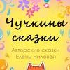 Чучкины сказки   Детские сказки Лены Ниловой
