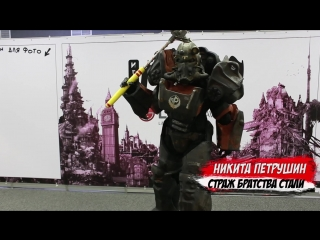 Никита Петрушин — Страж Братства Стали