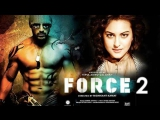 Force 2 - Спецотряд Форс 2 индийский фильм 2017