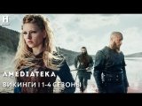Викинги | Vikings | 1-4 сезоны