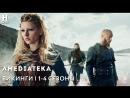 Викинги Vikings 1 4 сезоны