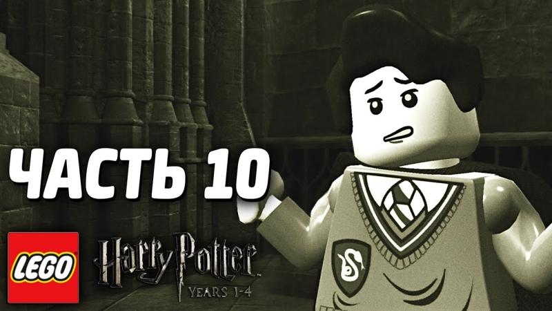 [Qewbite] LEGO Harry Potter: Years 1-4 Прохождение - Часть 10 - ТОМ РЕДДЛ