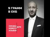 9 грамм в Екатеринбурге. Презентация нового альбома