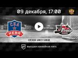 «СКА-Нева» Санкт-Петербург - «Рубин» Тюмень