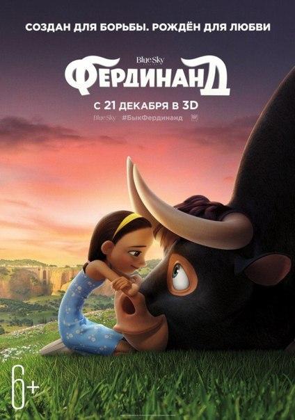 Фepдинaнд (2017)